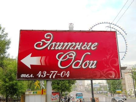 Корректная реклама в Краснодаре