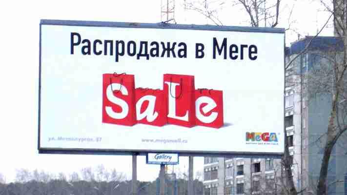 Корректная наружная реклама